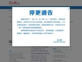 iyaxin.com screenshot