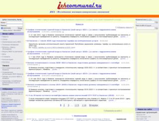 izhcommunal.ru screenshot
