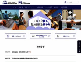 j-anshin.co.jp screenshot
