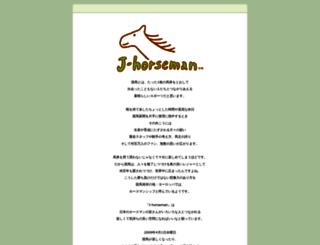 j-horseman.com screenshot