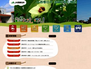 ja-nishikasugai.com screenshot