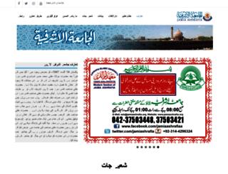 jamiaashrafia.com screenshot