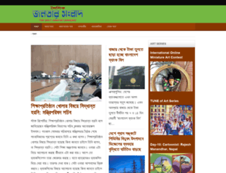 janatarsangbad.com screenshot