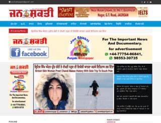 janshaktinews.com screenshot