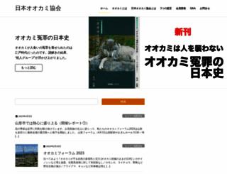 japan-wolf.org screenshot