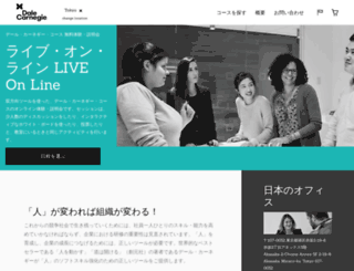 japan.dalecarnegie.com screenshot
