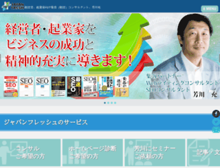japanfresh.org screenshot