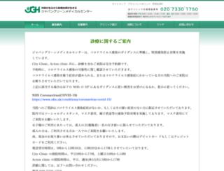 japangreen.co.uk screenshot