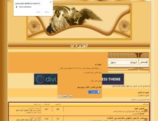 jazera-aba.alafdal.net screenshot
