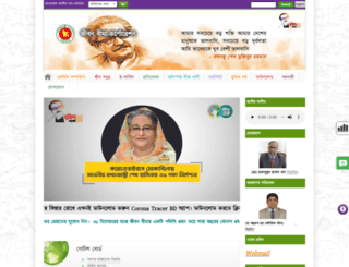 jbc.gov.bd screenshot