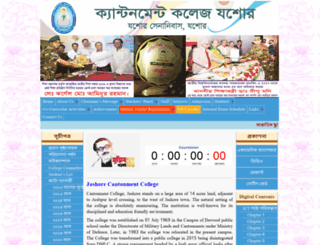 jcc.edu.bd screenshot