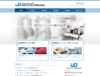 jci-net.co.jp screenshot