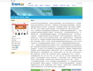 jd.54114.com screenshot