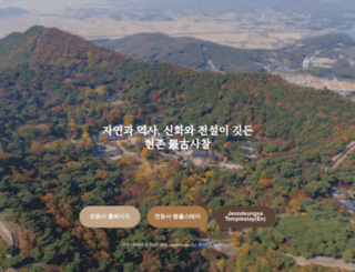 jeondeungsa.org screenshot