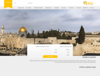 jerusalem-hotelz.co.il screenshot