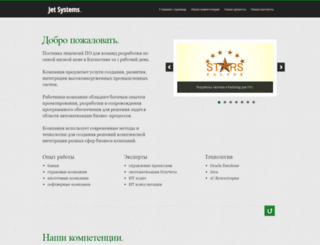 jetsystems.kz screenshot