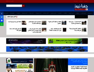 jfranews.com.jo screenshot
