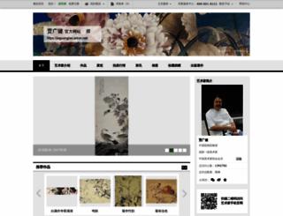 jiaguangjian.artron.net screenshot