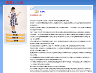 jiajiao.xuetu.com screenshot