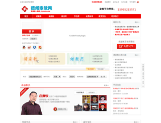 jiajiaodz.com screenshot