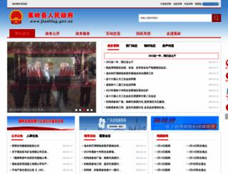 jiaoling.gov.cn screenshot