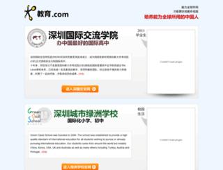 jiaoyu.com screenshot