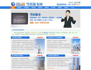 jiazhao123.com screenshot