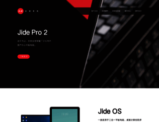 jide.com screenshot