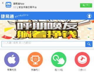 jieyitong.com screenshot
