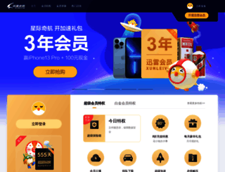 jifen.xunlei.com screenshot