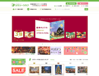 jigsaw.jp screenshot