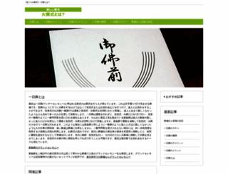 jin-farm.jp screenshot