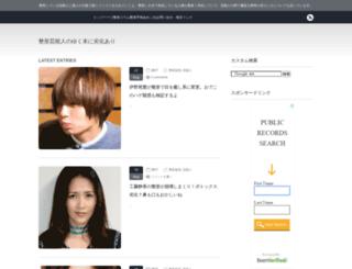 jinfo.jp screenshot