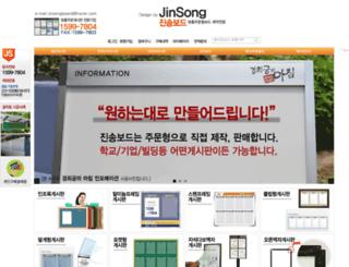 jinsongboard.com screenshot