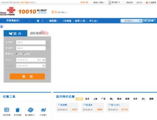 jipiao.10010.com screenshot