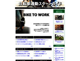 jitensyatsuukin.com screenshot