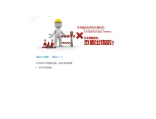 jitong.56cheng.com screenshot