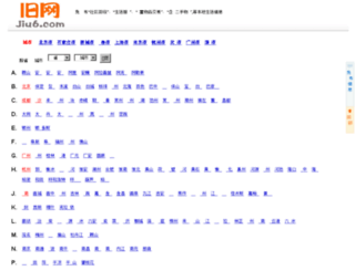 jiu6.com screenshot