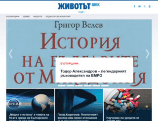 jivotatdnes.bg screenshot