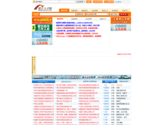 jjjob.com screenshot