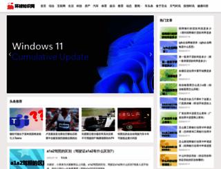 jjsx.com.cn screenshot