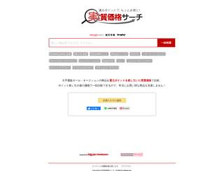 jkakaku.jp screenshot
