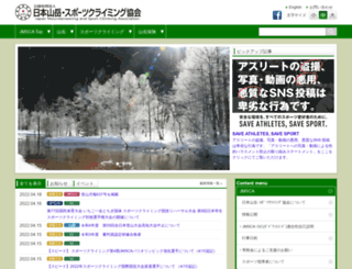 jma-sangaku.or.jp screenshot