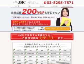 jmeibo.com screenshot