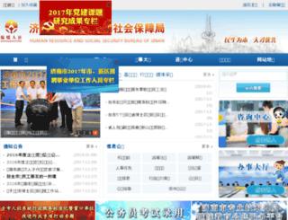 jnhrss.gov.cn screenshot