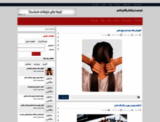 jns.rozblog.com screenshot
