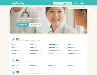 job-medley.com screenshot