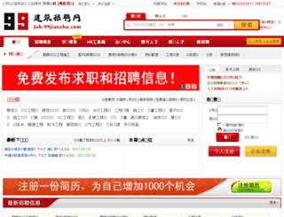 job.99jianzhu.com screenshot
