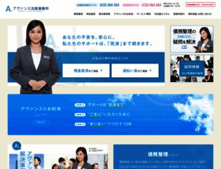 job.avance-law.net screenshot
