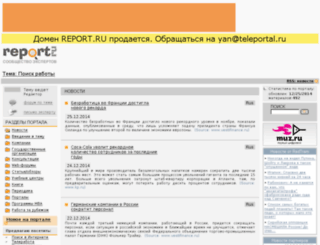 job.report.ru screenshot